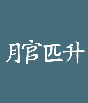 Alfabeto Chino