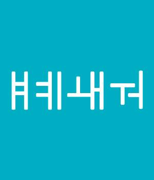 Alfabeto Coreano